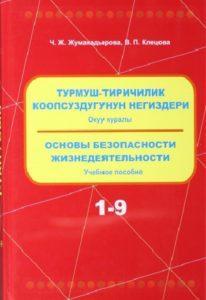Основы безопасности жизнедеятельности Ч.Ж. Жумкадарыова, В.П. Клецова 1-9 класс