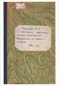 Ханыков Н.В.   О населении киргизских степей занимаемых внутреннюю и малою ордами