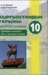 Кыргызстандын тарыхы 10-класс 0. Ж. Осмонов, А. С. Мырзакматова