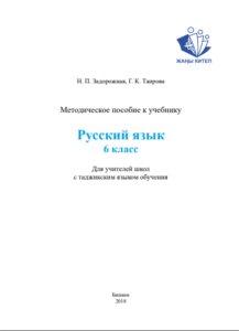 Русский язык 6 класс, продолжение