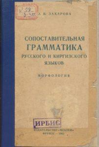 О. В. Захарова. Сопоставительная грамматика русского и киргизского языков. Фрунзе — 1965г.