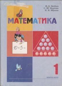 И. Б. Бекбоев, С. Ш. Мкртчян, Н. И. Ибраева. Математика (1класс) (2часть) Бишкек — 2001г.