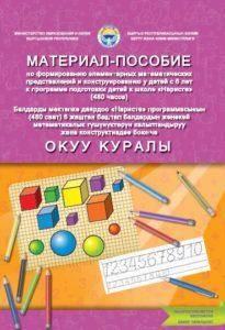 Материал-пособие по формированию элементарных математических представлений и конструированию у детей с 6 лет к программе подготовки детей к школе «Наристе»(480 часов)
