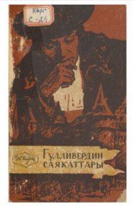 Д. С. Свифт. Гулливердин саякаттары. Фрунзе — 1985г.
