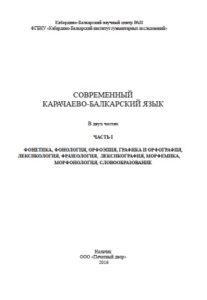 Современный Карачаево-Балкарский язык. (1 часть) Нальчик — 2016г.