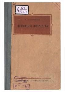 А.Н.Бернштам   Древняя Фергана  Ташкент-1951