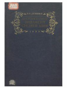 Денике Б.П. Архитектурный орнамент Средней Азии. Москва — Ленинград — 1939г.