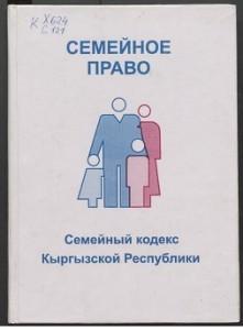 Семейное право. Семейный кодекс КР. Бишкек — 2003г.