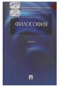 Алексеев П. В. Панин А. В. Философия. Москва — 2008г.