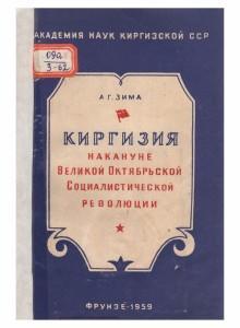 А.Г.Зима   Киргизия накануне Великой Октябрьской Социалистической революции  Фрунзе, 1959г.