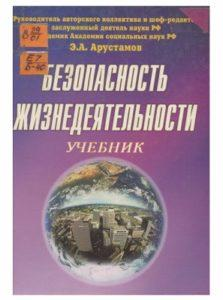 Арустамов Э. А. Безопасность жизнедеятельности. Москва — 2000г.