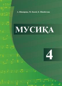 МУСИÛА Бошланüич мактабнинг 4-синфи учун дарслик А. ШАКИРОВА, М. КАСЕЙ, К. ШАМБЕТОВА