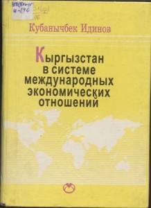Кубанычбек Идинов.  Кыргызстан в системе международных экономических отношений.   Бишкек — 1997