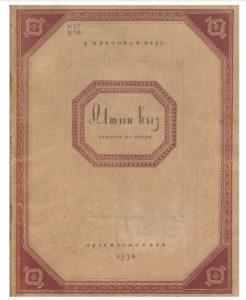 В. Власов, В. Фере. Алтын-Кыз. Отрывки из Киргизской музыкальной драмы. Москва — 1938г.