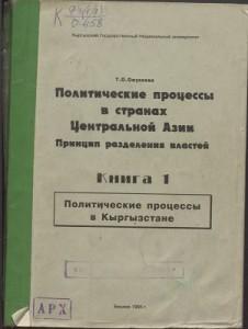 Т. О. Ожукеева. Политические процессы в странах Центральной Азии. (Книга 1)  Бишкек — 1995г.