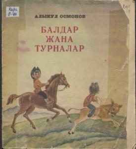 Алыкул Осмонов. Балдар жана турналар. Фрунзе — 1980г.