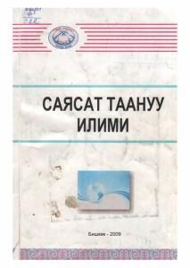 Саясат таануу илими : Окуу китеби / М. Т. Артыкбаев, А. Артыкбаев, И. Анарбек уулу
