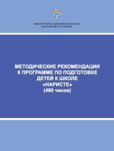 Методические рекомендации к программе по подготовке детей к школе «Наристе» (480 часов)