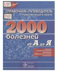 2000 болезней от А до Я. Москва — 1999г.