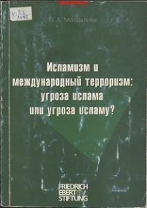 О.А.Молдалиев. Исламизм и международный терроризм: Угроза ислама или угроза исламу? Бишкек — 2004г.