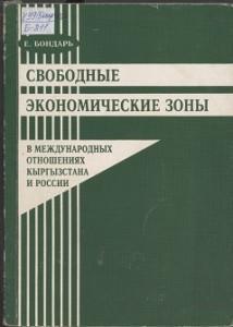 Бондарь Е.  Свободные экономические зоны. Бишкек — 2002г.