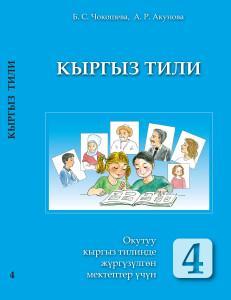 КЫРГЫЗ ТИЛИ 4-КЛАСС Б. С. Чокошева, А. Р. Акунова