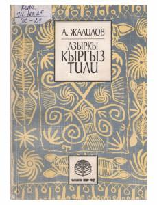 Азыркы кыргыз тили: Тил илиминен маалымат, фонетика, графика, орфография, лексикология. 1-бөлүк