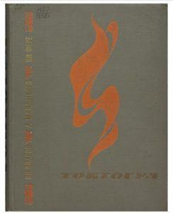 В. Власов, А. Малдыбаев, В. Фере. Токтогул. Опера в шести картинах. 1969г.