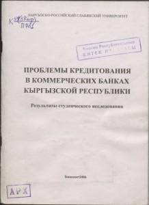 Проблемы кредитования в коммерческих банках Кыргызской Республики. Бишкек — 2006г