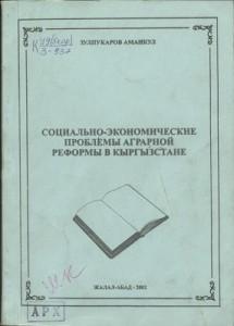 Зулпукаров Аманкул.  Социально экономические проблемы аграрной реформы в Кыргызстане  Жалал-Абад-2002