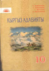Кыргыз адабияты 10-класс К. Асаналиев, С. Байгазиев, С. Жигитов, К. Иманалиев