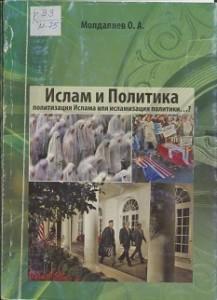 Молдалиев О. А. Ислам и политика. Политизация Ислама или исламизация политики…? Бишкек — 2008г.