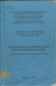 Кубаев Б. Х., и др. Экология и рациональное природопользование. Бишкек — 1997г.