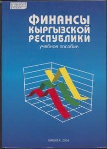 С. Турсунова, А. Рахматов, Р. Джумашев. Финансы Кыргызской Республики. Бишкек — 2004г.
