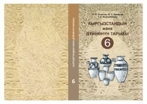 История Кыргызстана и мировая история 6-класс (русск.)