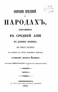 Собрание сведений о народах, обитавших Средней Азии в древние времена Часть 1. Санкт-Петербург, 1851г