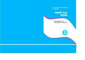 Адам жана Коом 5-класс Мугалимдер үчүн колдонмо
