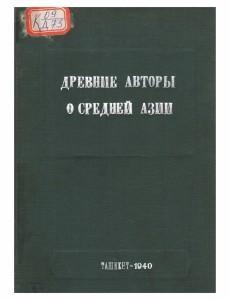Древние авторы о Средней Азии    Ташкент-1940