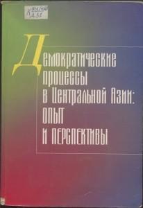 Демократические процессы в Центральной Азии — Опыт и перспективы. Бишкек — 1998г.