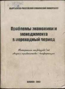 Проблемы экономики и менеджмента в переходный период. Бишкек — 2002г.