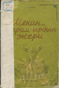 А. Осмонов. Менин жерим-ырдын жери. Кыргызмамбас — 1947г.