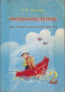 Г. И. Адилова. Родиноведение. Мы и окружающая нас природа. (2класс) Бишкек — 2011г.