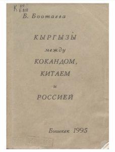 Б. Боотаева. Кыргызы между Кокандом, Китаем и Россией. Бишкек — 1995г.