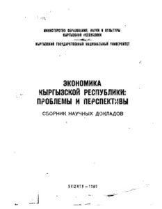 Экономика Кыргызской республики: Проблемы и перспективы.(Сборник научных докладов) Бишкек — 1989г.