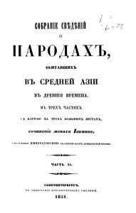 Собрание сведений о народах, обитавших Средней Азии в древние времена Часть 2,Санкт-Петербург, 1851г