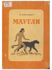 Р. Киплинг. Маугли. Фрунзе — 1958г.