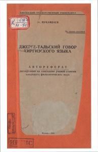 Ж.Мукамбаев  Джерге-Тальский говор Киргизского языка  Фрунзе-1955