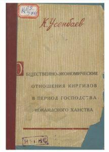 К.Усенбаев  Общественно-экономические отношения Киргизов в период господства Кокандского ханства. Фрунзе — 1961г.