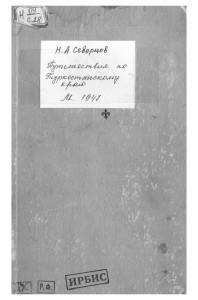 Н.А.Северцов, Путешествие по Туркестанскому краю,  Москва-1947