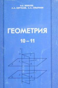 Геометрия 10-11 класс И.Б. БЕКБОЕВ, А.А. Б0РУБАЕВ, А.А. АЙЫЛЧИЕВ